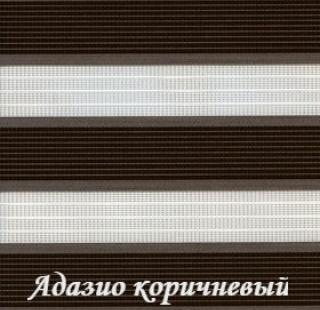adazio_2870_korichneviy