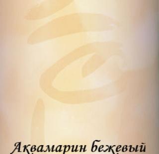 akvamarin_2261_bejeviy