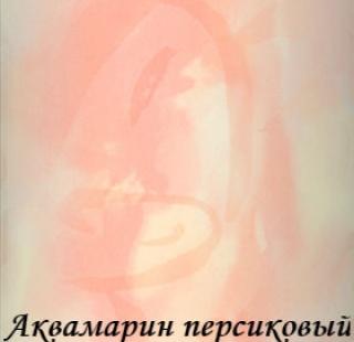 akvamarin_4063_persikoviy