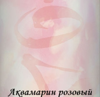 akvamarin_4158_rozoviy