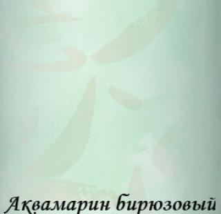 akvamarin_5608_biruzoviy