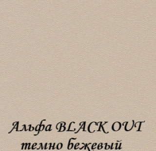 alfa_BLACK-OUT_2746_tbezeviy