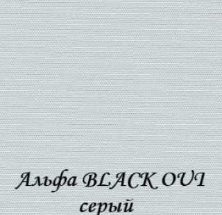 alfa_BLACK-OUT_seriy
