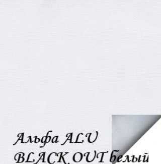 alfa_alu_black-out_beliy