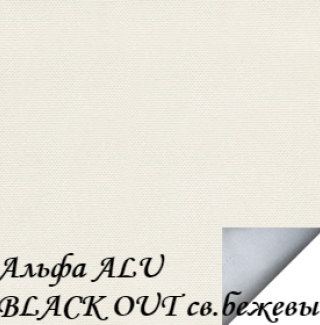 alfa_alu_black-out_sv-bezeviy