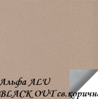 alfa_alu_black-out_sv-korichneviy