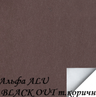 alfa_alu_black-out_t-korichneviy