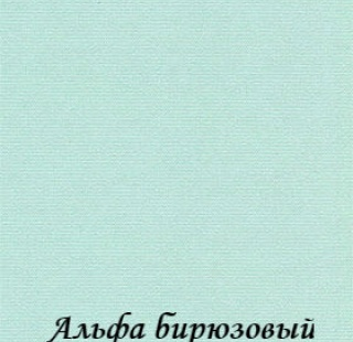 alfa_biruzoviy