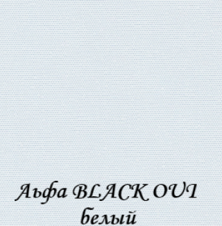 alfa_black-out_beliy