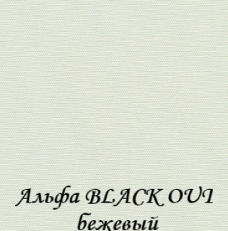 alfa_black-out_bezeviy