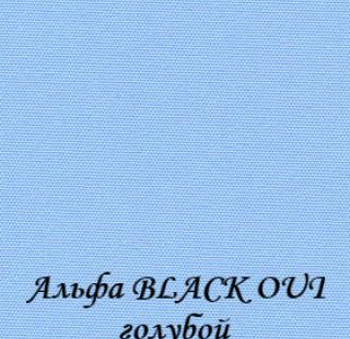 alfa_black-out_goluboy