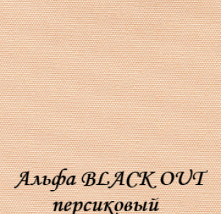 alfa_black-out_persikovliy