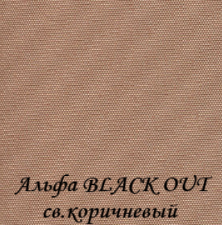 alfa_black-out_sv-korichneviy