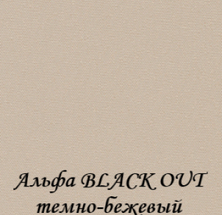alfa_black-out_t-bezeviy