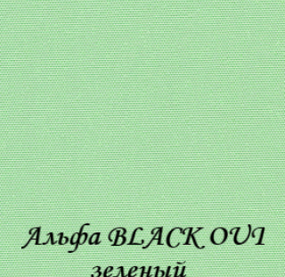 alfa_black-out_zeleniy