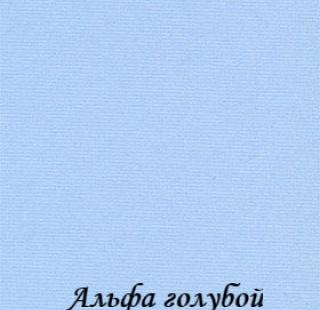 alfa_goluboy