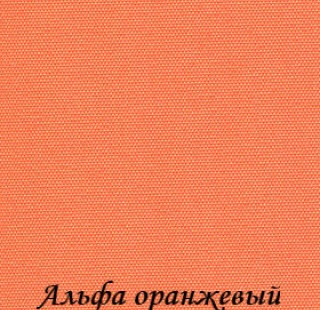 alfa_oranzeviy