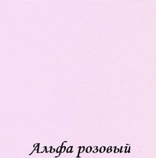 alfa_rozoviy