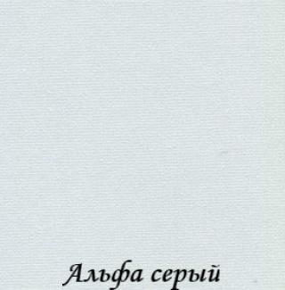 alfa_seriy
