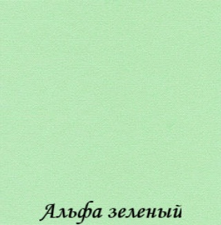 alfa_zeleniy