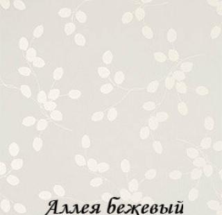 alleya_bezeviy
