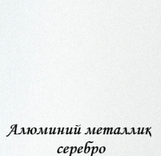 aluminiy_89mm_metallik_serebro