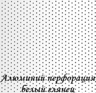 aluminiy_89mm_perforaciya_beliy_glyanec