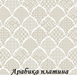 arabika_platina