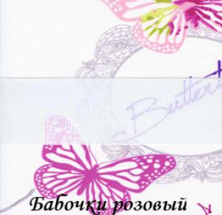 babochki_4096_rozoviy