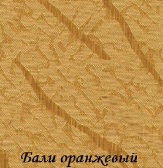 bali_3499_oranzeviy