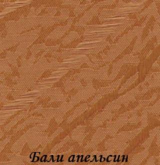 bali_4290_apelsin
