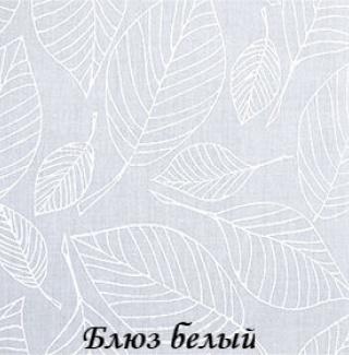 bluz_0225_beliy