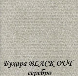 buxara_black-out_7013_serebro