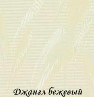 dgangl_2261_bezeviy
