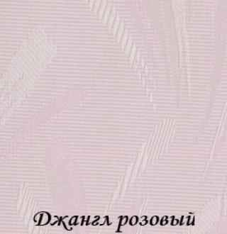 dgangl_4082_rozoviy