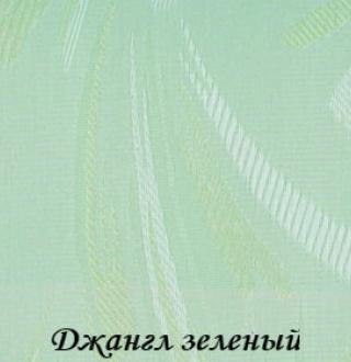 dgangl_5850_zeleniy