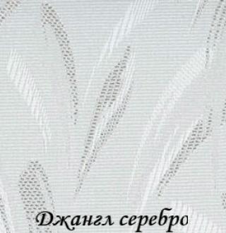 dgangl_7013_serebro