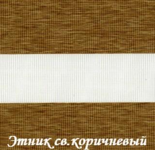 etnik_2868_sv-korichneviy