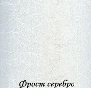 frost_7013_serebro