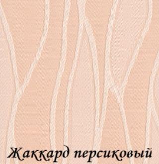 gakkard_BO_4240_persikoviy