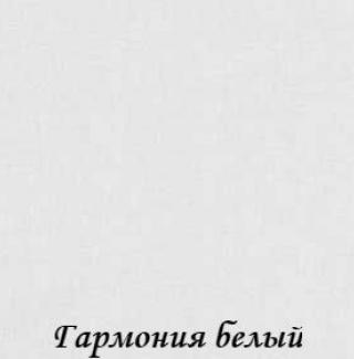 garmoniya_0225_beliy