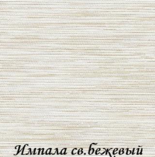impala_2259_sv-bezeviy