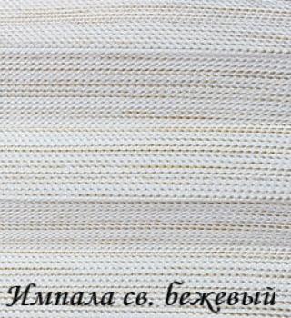 impala_2261_svbejeviy