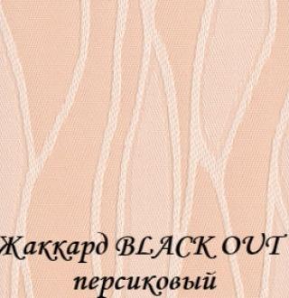 jakkard_BO_4240_persikoviy