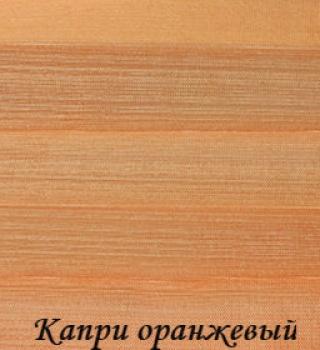 kapri_3499_oranjeviy