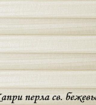 kapri_perla_2261_svbejeviy