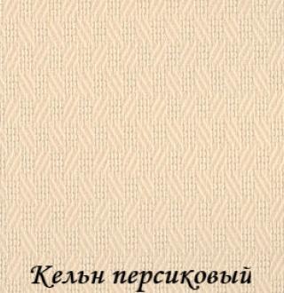 keln_4221_persikoviy