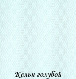 keln_5102_goluboy