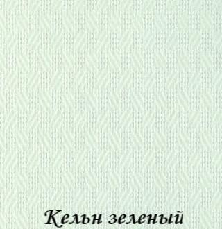 keln_5501_zeleniy