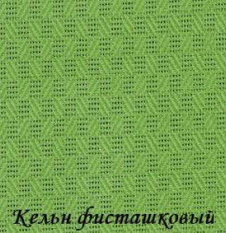 keln_5713_fistashkoviy